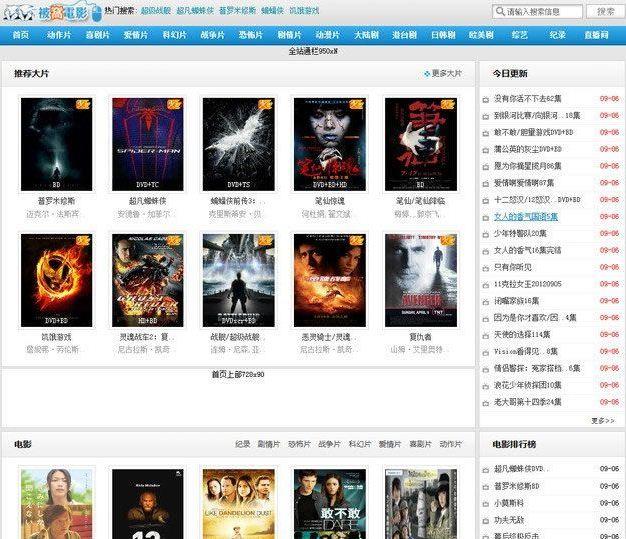 仿步步高电影院网站模板程序 带采集规则