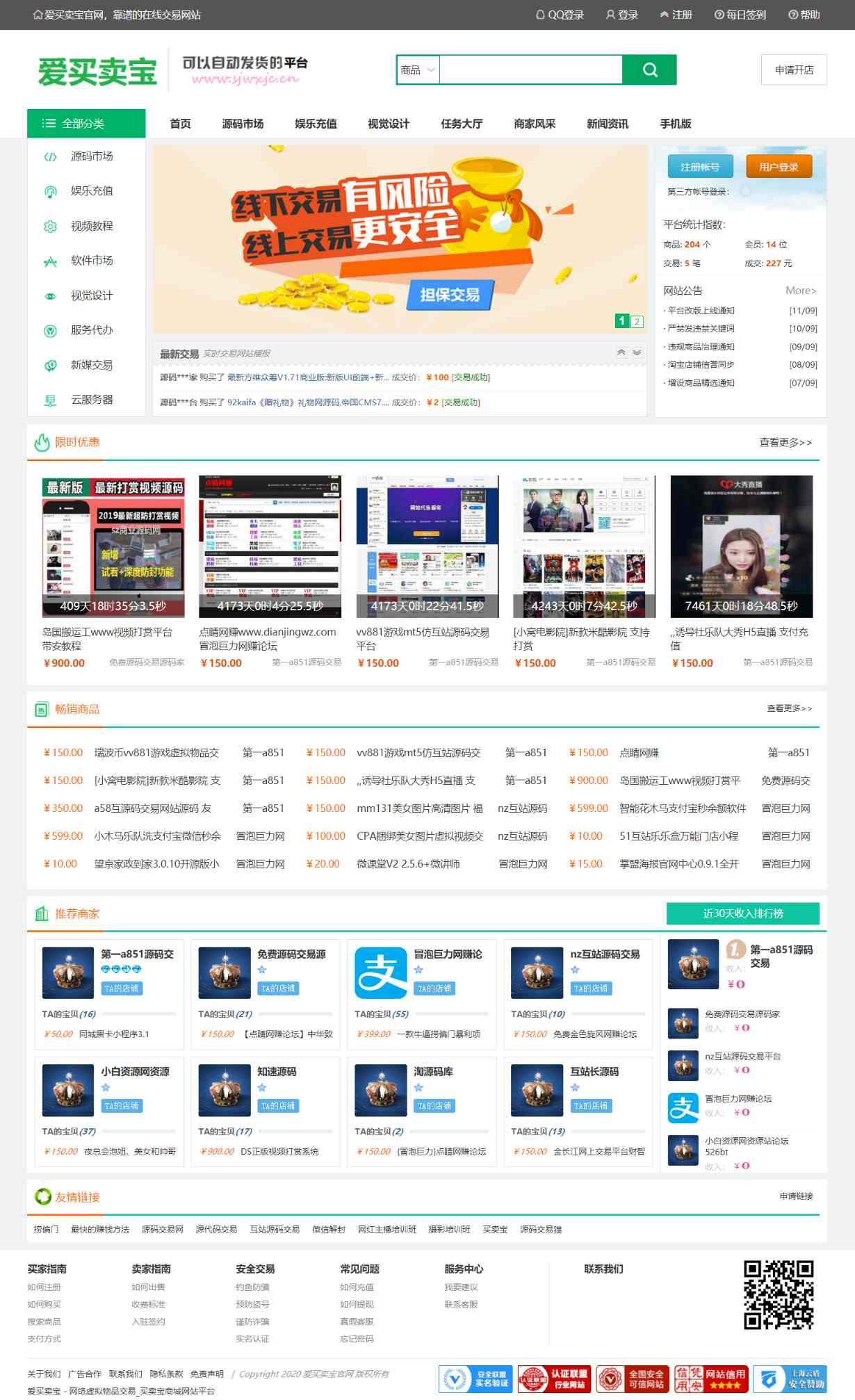 新站网源代码出售交易平台 友价t5商城系统