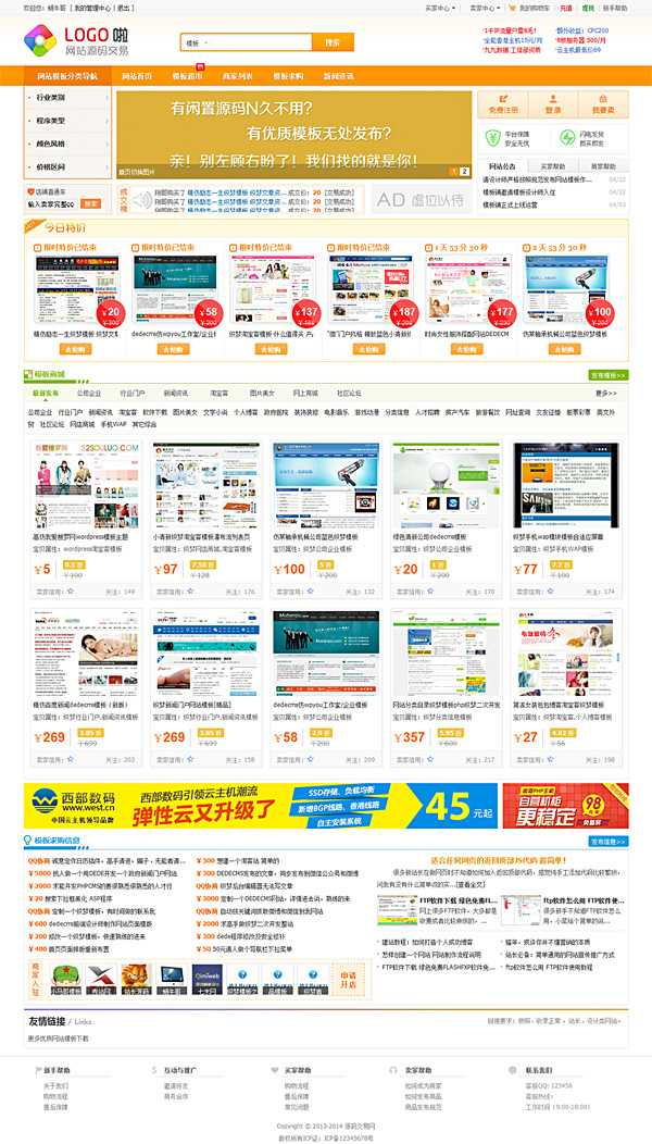卖源码交易网站 仿168商业源码交易平台