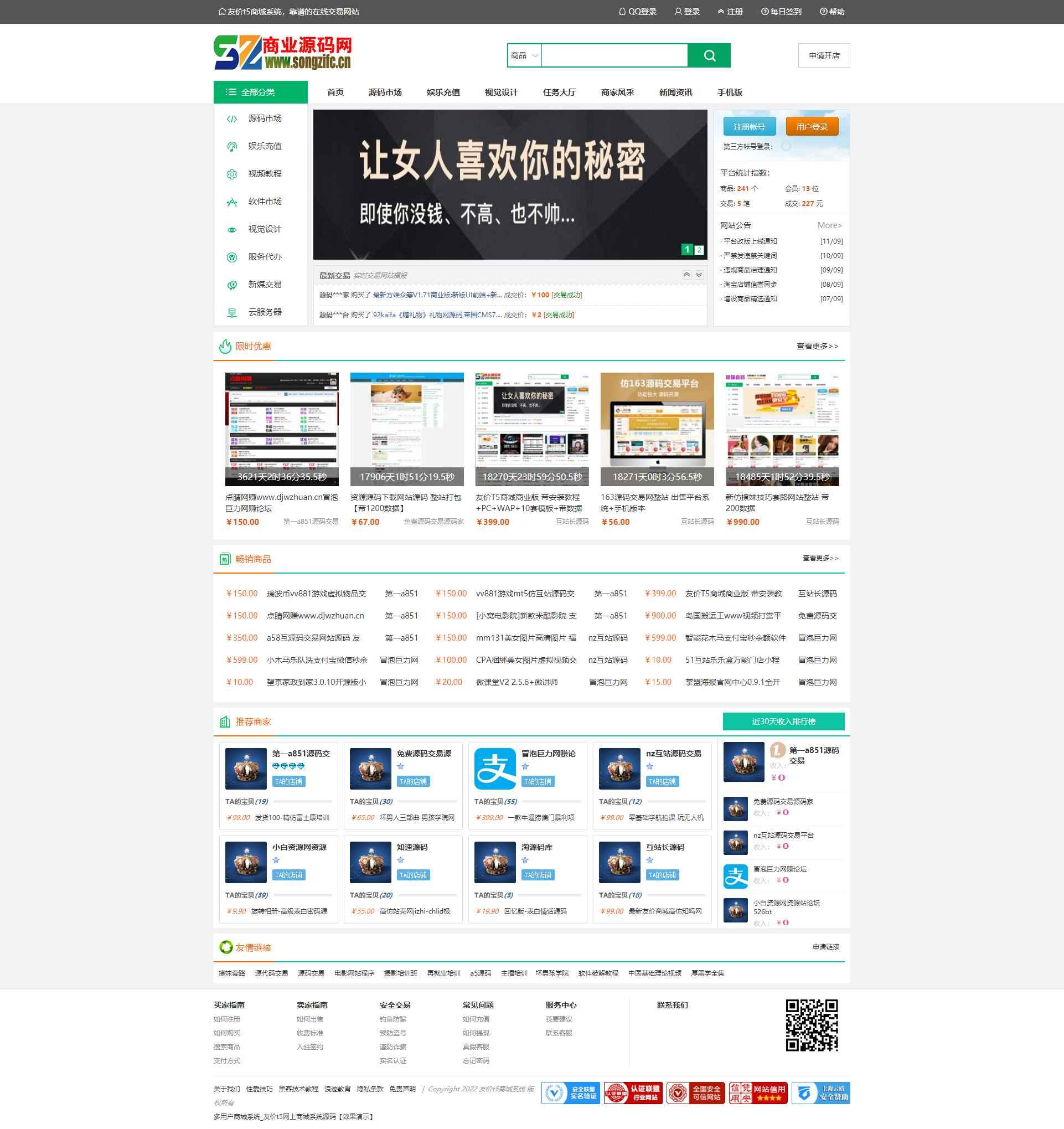 仿互站网最新运营版 虚拟商品交易平台